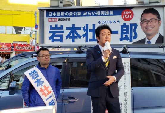 岩本壮一郎選挙