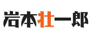 岩本壮一郎 公式サイト